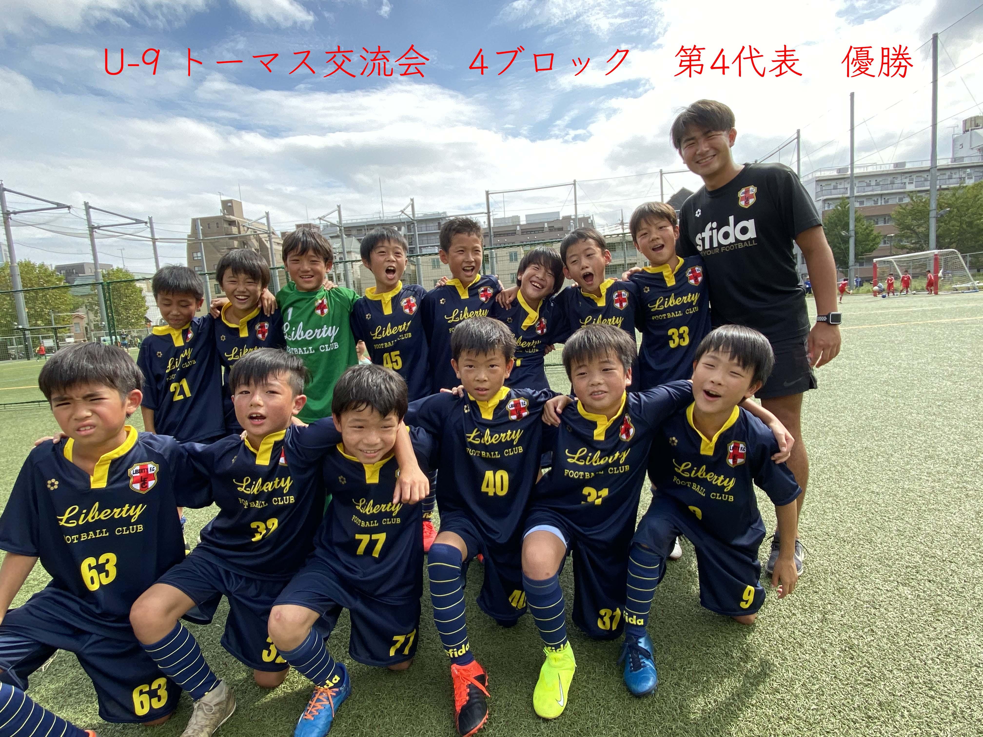 2019年U-9 トーマス交流会 4ブロック 第4代表  優勝 中央大会出場!の写真