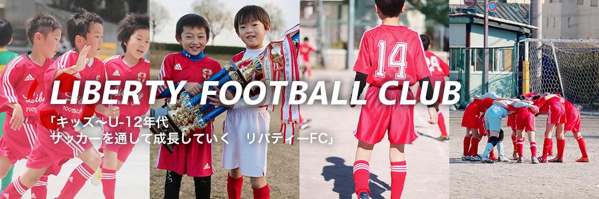 LIBERTY FOOTBALL CLUB