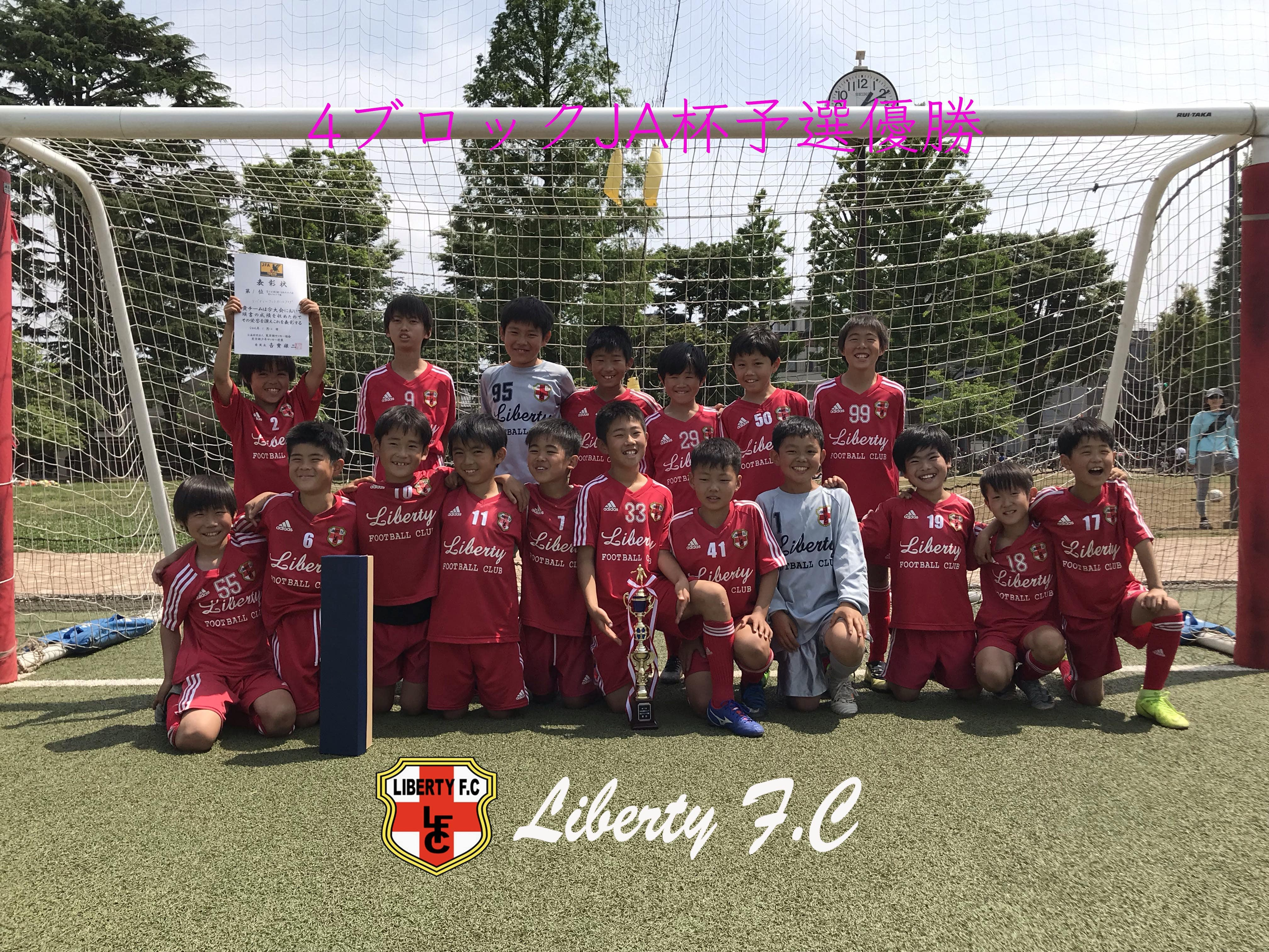 2019年4ブロック5年 JA杯初優勝 中央大会出場の写真